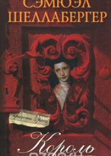 Обложка книги  - Король интриги