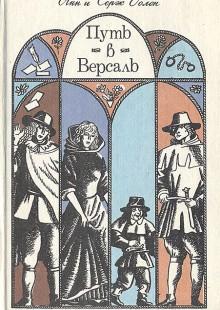 Обложка книги  - Путь в Версаль