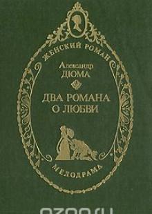 Обложка книги  - Два романа о любви