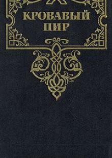 Обложка книги  - Кровавый пир. За чьи грехи?