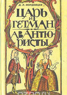 Обложка книги  - Царь и гетман. Авантюристы