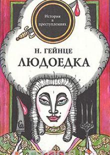 Обложка книги  - Людоедка