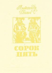 Обложка книги  - Сорок пять