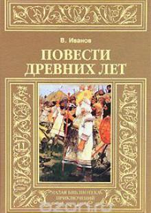 Обложка книги  - Повести древних лет