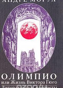 Обложка книги  - Олимпио, или Жизнь Виктора Гюго. Литературные портреты