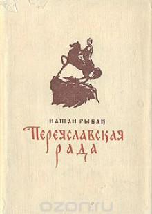 Обложка книги  - Переяславская рада