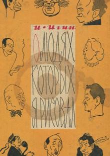 Обложка книги  - О людях, которых я рисовал
