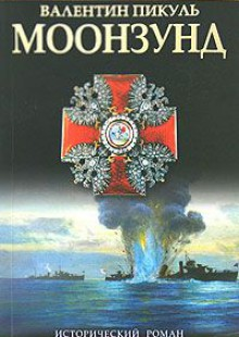 Обложка книги  - Моонзунд
