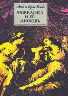Обложка книги  - Анжелика и ее любовь