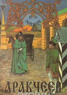 Обложка книги  - Аракчеев