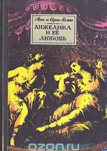 Обложка книги  - Анжелика и её любовь