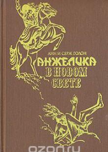 Обложка книги  - Анжелика в Новом Свете