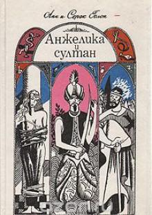 Обложка книги  - Анжелика и султан