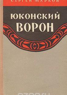 Обложка книги  - Юконский ворон