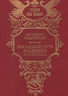 Обложка книги  - Последний путь Владимира Мономаха