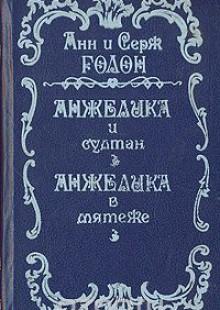 Обложка книги  - Анжелика и Султан. Анжелика в мятеже