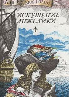 Обложка книги  - Искушение Анжелики