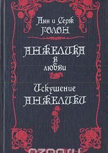 Обложка книги  - Анжелика в любви. Искушение Анжелики