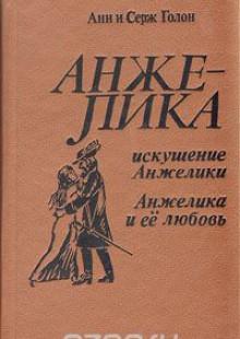 Обложка книги  - Искушение Анжелики. Анжелика и ее любовь