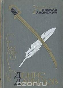 Обложка книги  - Денис Давыдов