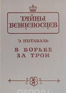 Обложка книги  - В борьбе за трон