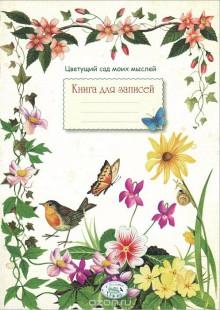 Обложка книги  - Цветущий сад моих мыслей. Книга для записей