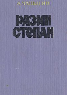 Обложка книги  - Разин Степан