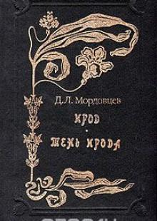 Обложка книги  - Ирод. Тень Ирода