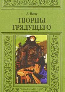 Обложка книги  - Творцы грядущего