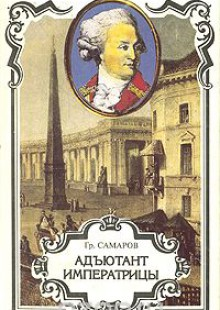 Обложка книги  - Адъютант императрицы