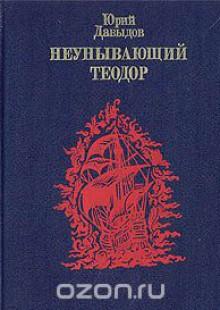Обложка книги  - Неунывающий Теодор