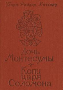 Обложка книги  - Дочь Монтесумы. Копи царя Соломона