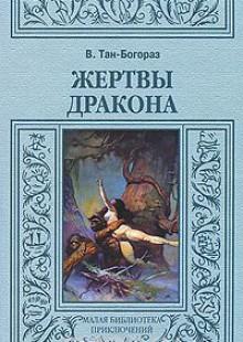 Обложка книги  - Жертвы дракона