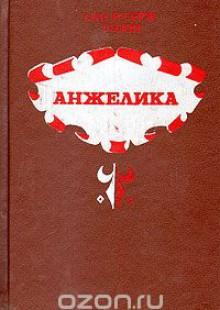 Обложка книги  - Анжелика
