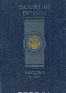 Обложка книги  - Каждому свое