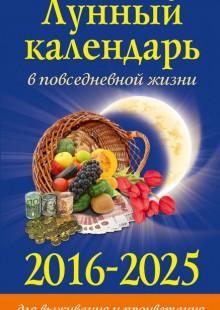 Обложка книги  - Лунный календарь в повседневной жизни для выживания и процветания. 2016-2025
