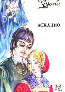 Обложка книги  - Асканио