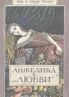 Обложка книги  - Анжелика в любви