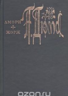 Обложка книги  - Амори. Жорж
