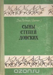 Обложка книги  - Сыны степей донских