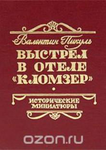 Обложка книги  - Выстрел в отеле «Кломзер»