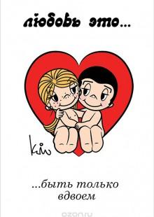 Обложка книги  - Love is… Быть только вдвоем. Магнит