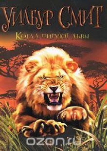 Обложка книги  - Когда пируют львы