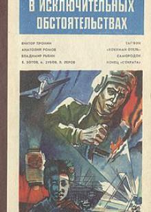 Обложка книги  - В исключительных обстоятельствах. 1985