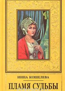 Обложка книги  - Пламя Судьбы