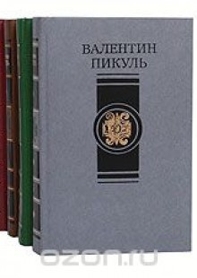 Обложка книги  - Валентин Пикуль. Избранные произведения в 4 томах (комплект из 4 книг)