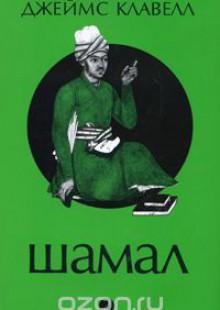 Обложка книги  - Шамал. В 2 томах. Том 2. Книга 3 и 4