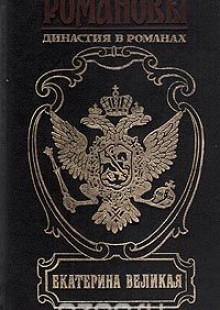 Обложка книги  - Екатерина Великая