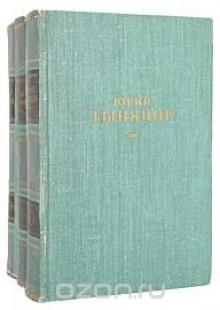 Обложка книги  - Юрий Тынянов. Сочинения в 3 томах (комплект из 3 книг)