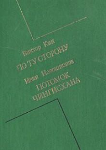 Обложка книги  - По ту сторону. Потомок Чингисхана